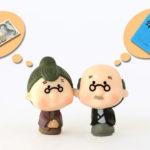 【年金】老齢基礎年金と老齢厚生年金の平均受給額はいくら?