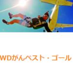 【がん保険】FWD富士生命『がんベスト・ゴールド』6つの特徴と注意点