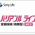 【変額保険(有期型)】ソニー生命 「バリアブルライフ」メリット・デメリットをご紹介!過去の運用実績も注目!