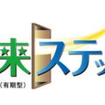 【変額保険(有期型)】マニュライフ生命 未来ステップのメリット・デメリットをご紹介!