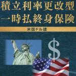 【外貨建終身(一時払)】ジブラルタ生命「積立利率更改型一時払終身保険」6つの特徴と注意点