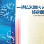 【外貨建終身(一時払)】ジブラルタ生命 「一時払米国ドル建終身保険」4つの特徴と注意点