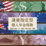 【外貨建(終身・一時払)】ジブラルタ生命「通貨指定型個人年金保険」7つの特徴と注意点
