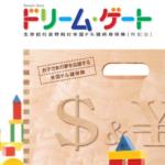 【外貨建(学資)】ジブラルタ生命「ドリームゲート」5つの特徴と注意点