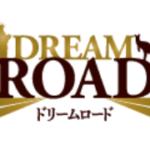 【外貨建 養老(一時払)】三井生命「ドリームロード」の7つ特徴と注意点