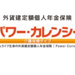 【外貨建(介護)】マニュライフ生命「パワー・カレンシー介護保障タイプ」4つの特徴と注意点