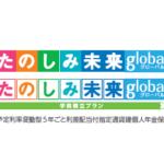 【外貨建年金(定期払)】住友生命「たのしみ未来global」7つの特徴と注意点