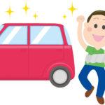 【2019年税制改正】大きく変わった車の税金 けっきょく買い時はいつ?