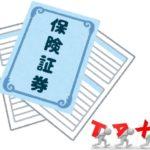 【生命保険と税金】受取り方で変わる解約返戻金や満期保険金にかかる税金