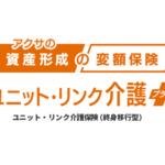 【変額保険】アクサ生命「ユニット・リンク 介護プラス」7つの特徴と注意点