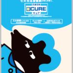 【医療保険】オリックス生命「医療保険 新CURE」4つの特徴と注意点
