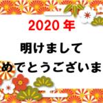 【お知らせ】新春2020年 夢を叶えるプチリッチお茶会