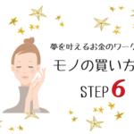 【ランチ会のお知らせ】夢を叶えるお金の使い方ワーク ~ランチBOX付~