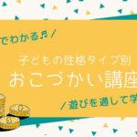 【お知らせ】春休み企画「子どもの性格タイプ別おこづかい講座」in くーずべりー