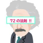 『72の法則』これだけは知っておきたい!積立運用のきそ知識 vol.2