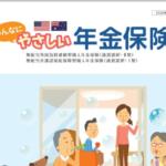 【外貨建年金(一時払)】T&Dフィナンシャル生命「みんなにやさしい年金保険」7つの特徴と注意点