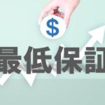 【外貨建保険】利率の最低保証が高くてもお金が増えない理由。良い商品を選ぶ3つのポイント